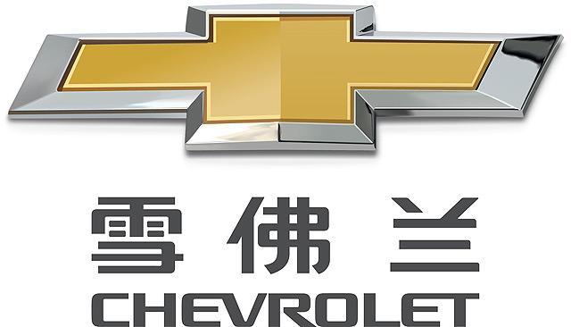 上海通用汽车、雪佛兰Trax创酷、小型SUV、官图发布、第二季度上市   编辑视点:雪佛兰TRAX创酷的市场定价肯定会比现款的别克昂科拉更便宜,不过在面对即将上市的东风标致2008,以及北京现代ix25时,创酷还需要提出强有力的竞争力来才行。   雪佛兰TRAX创酷外观官图发布 将于第二季度上市   继雪佛兰TRAX创酷在国内的测试谍照曝光之后,目前,雪佛兰又发布了该车外观设计的官图,并再次证实该车将会在今年第二季度上市的消息,同时我们也预计该车的售价为13万元起。据悉,雪佛兰TRAX创酷是一款与别克