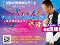 祁隆群星演唱会10月31日唱响郴州