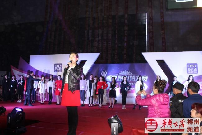 2016新丝路模特大赛郴州赛区大幕开启-----11月5日新贵华城维多利亚