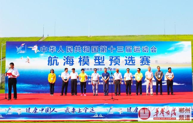 第十三届全运会航海模型预选赛在北湖区四清湖拉开帷幕